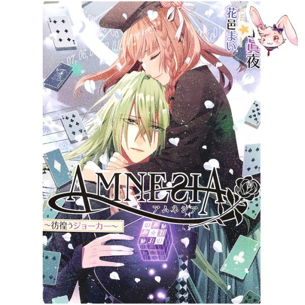 AMNESIA ~ Crawling Joker ~ Light Novel