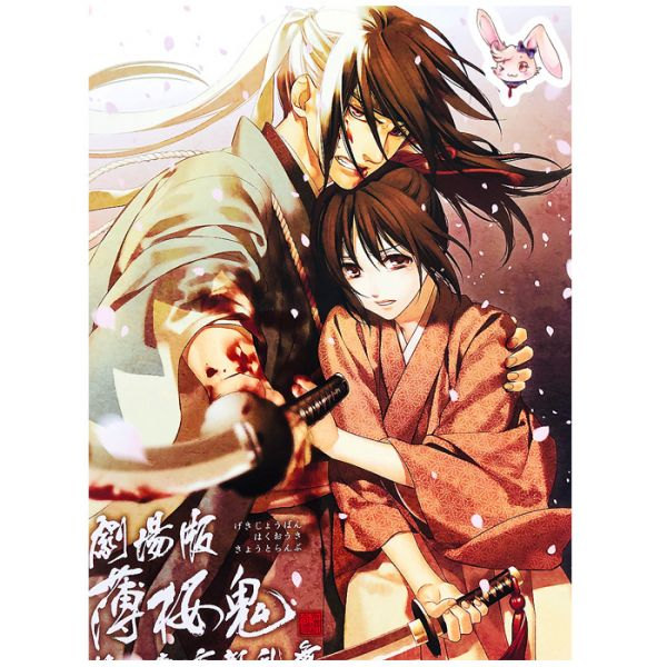 Kyoto Ranbu Cover