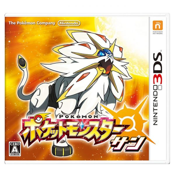PokemonSonneJapan