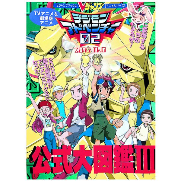 Digimon 02 Cover