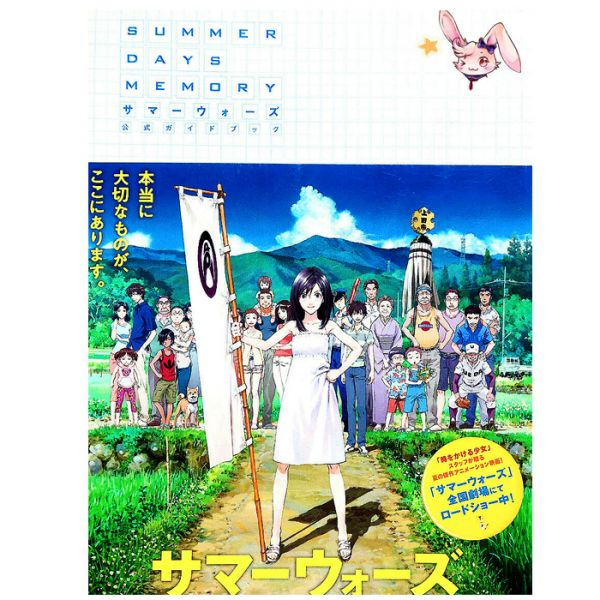 Summer Wars Cover