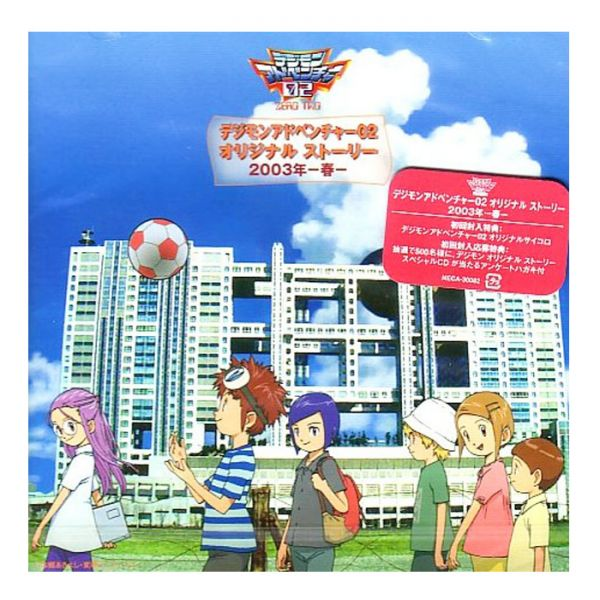 Digimon Adventure 02 - Original Story Spring