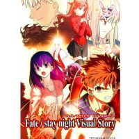Fate / stay night Visual Story Cover